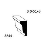 クラウン(廻縁)3244