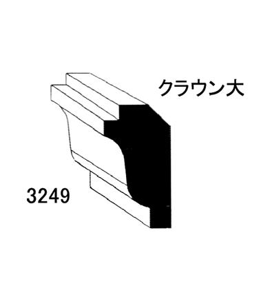 クラウン(廻縁)3249